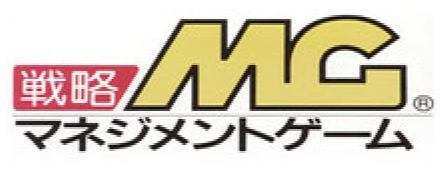 戦略MGマネージメントゲーム
