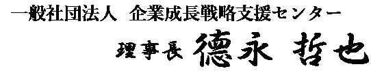 一般社団法人  企業成長戦略支援センター理事長德永 哲也