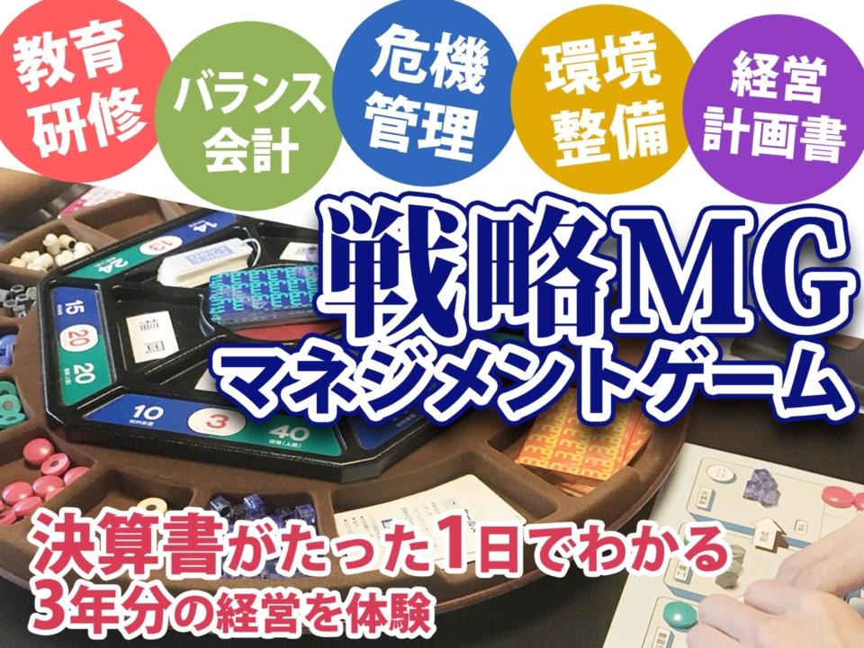 戦略MG研修【広島200225】